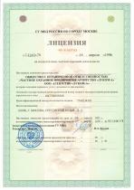 Лицензия на осуществление частной охранной деятельности